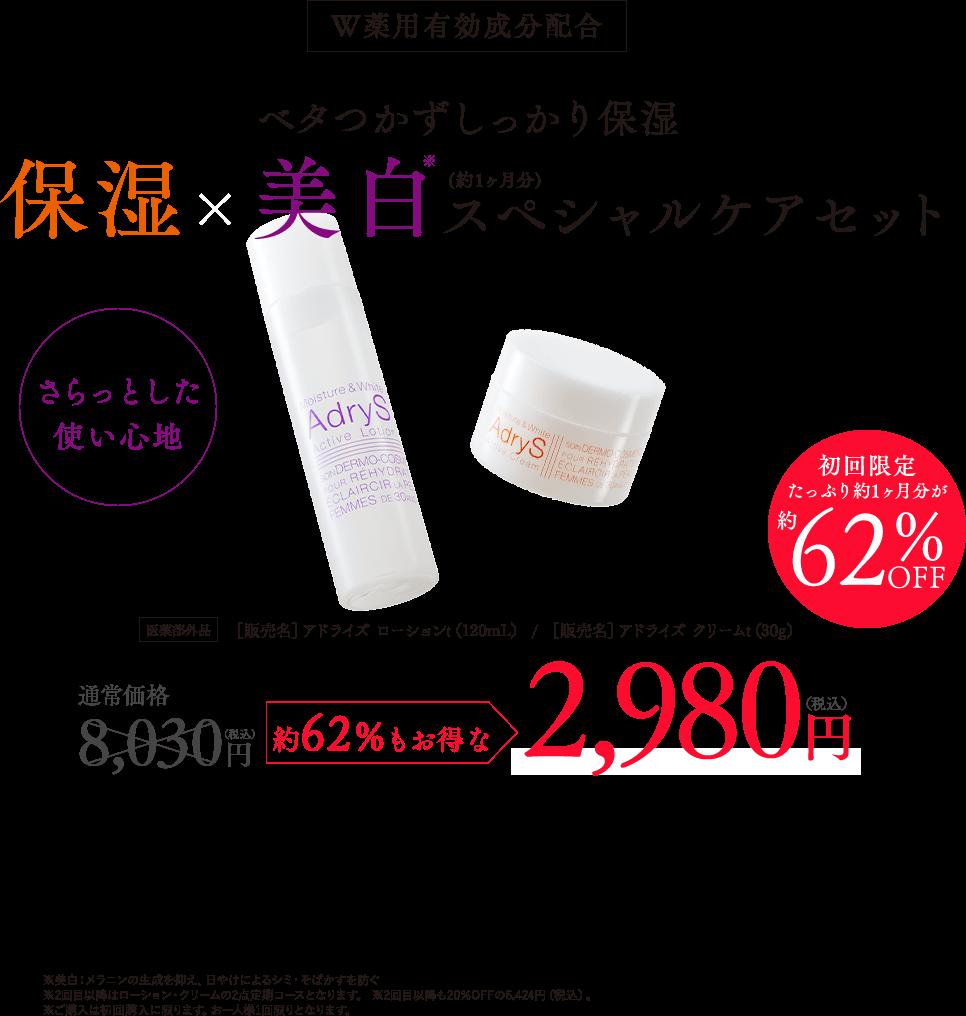 保湿×美白スペシャルケアセット 約62%もお得な2,980円