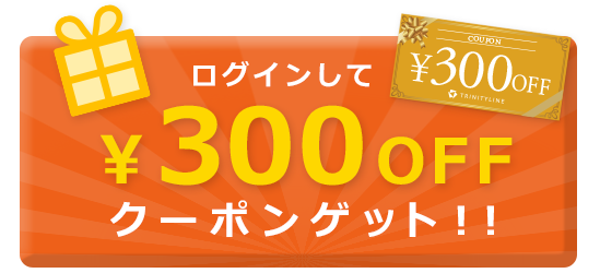 ログインして¥300 OFF クーポンゲット!!