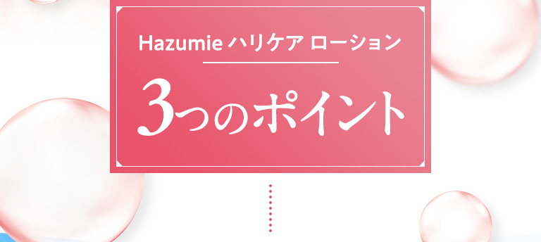 Hazumie ハリケア ローション 3つのポイント
